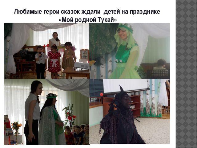 Любимые герои сказок ждали детей на празднике «Мой родной Тукай»