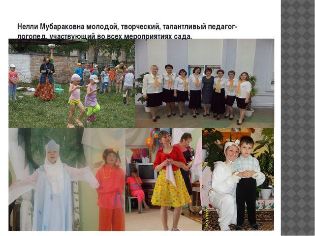 Нелли Мубараковна молодой, творческий, талантливый педагог-логопед, участвующ...