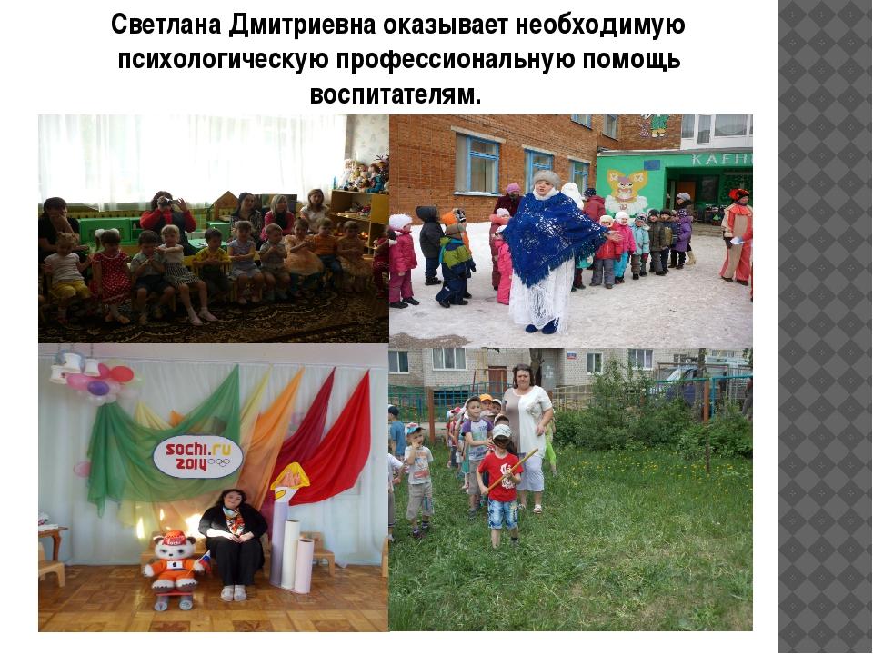 Светлана Дмитриевна оказывает необходимую психологическую профессиональную по...