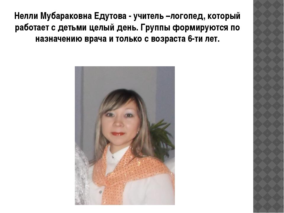 Нелли Мубараковна Едутова - учитель –логопед, который работает с детьми целый...