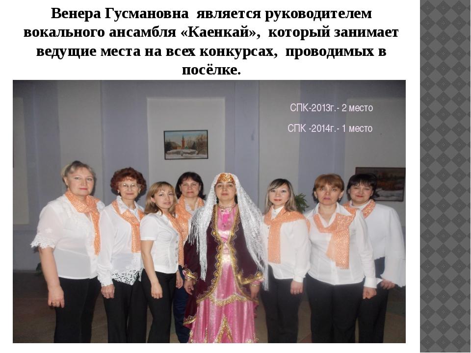 СПК-2013г.- 2 место СПК -2014г.- 1 место Венера Гусмановна является руководит...