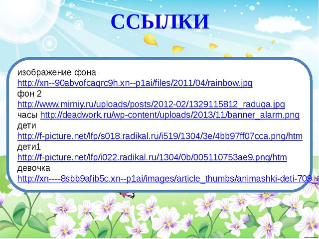 ССЫЛКИ изображение фона http://xn--90abvofcagrc9h.xn--p1ai/files/2011/04/rain...