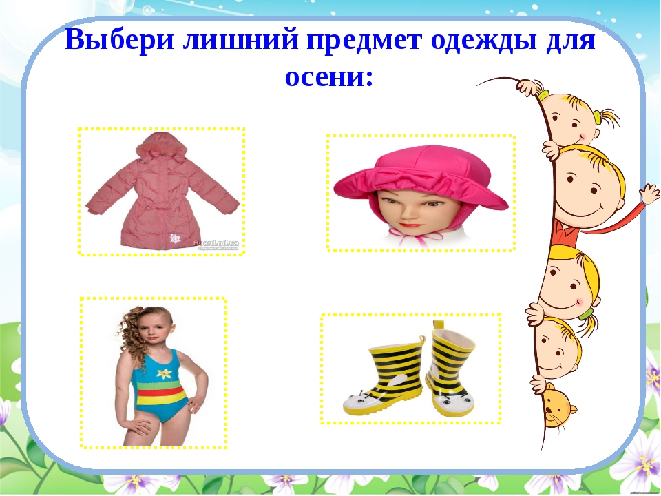 Выбери лишний предмет одежды для осени: