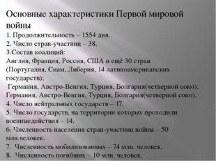 Основные характеристики Первой мировой войны 1. Продолжительность – 1554 дня.