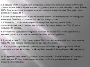 6. В августе 1914г. В Российской империи на машиностроительном заводе в Риге