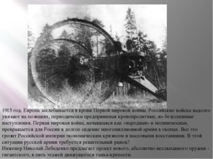 1915 год. Европа захлебывается в крови Первой мировой войны. Российские войск