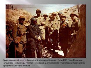 Экспедиционный корпус Российской армии во Франции. Лето 1916 года, Шампань. Н