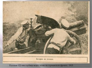Русская 122-мм гаубица ведёт огонь на германском фронте. 1915