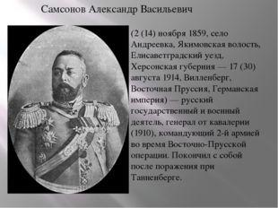 Самсонов Александр Васильевич (2 (14) ноября 1859, село Андреевка, Якимовская