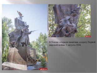 В Пскове открыли памятник солдату Первой мировой войны. 1 августа 2014.