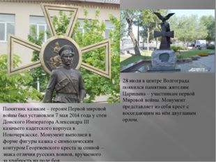 Памятник казакам – героям Первой мировой войны был установлен 7 мая 2014 года