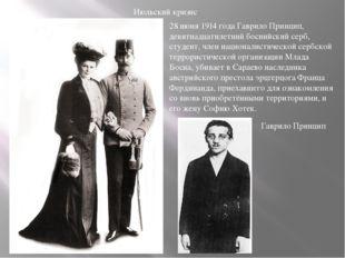 Июльский кризис 28 июня 1914 года Гаврило Принцип, девятнадцатилетний боснийс