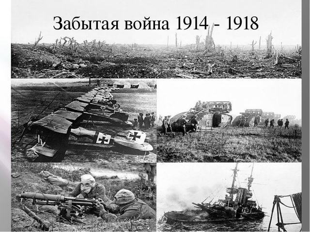 Забытая война 1914 - 1918