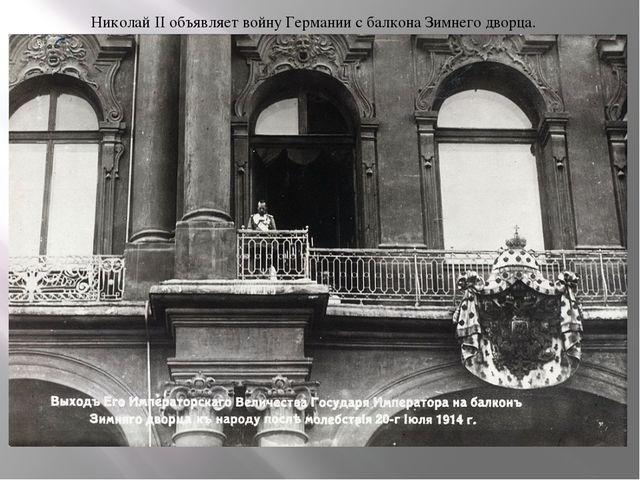 Николай II объявляет войну Германии с балкона Зимнего дворца.