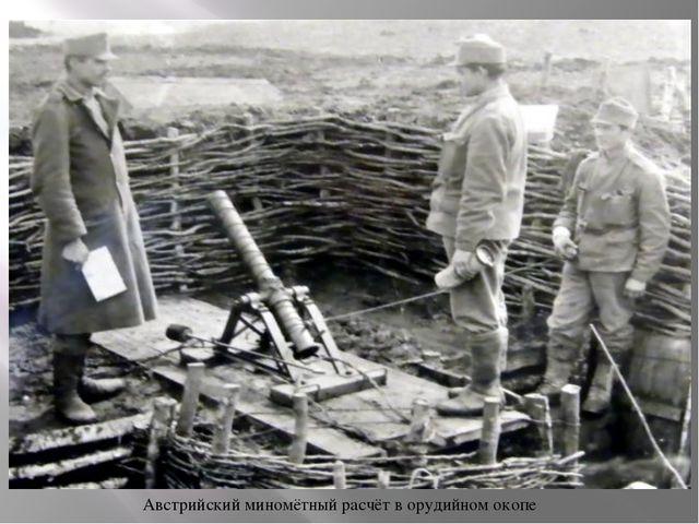 Австрийский миномётный расчёт в орудийном окопе