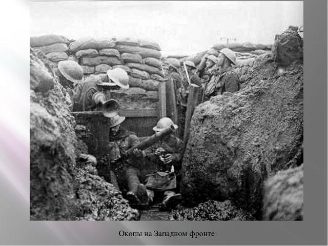 Окопы на Западном фронте