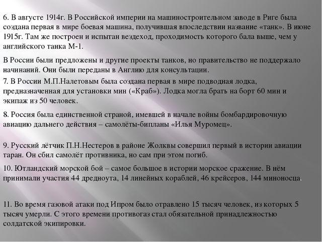 6. В августе 1914г. В Российской империи на машиностроительном заводе в Риге...