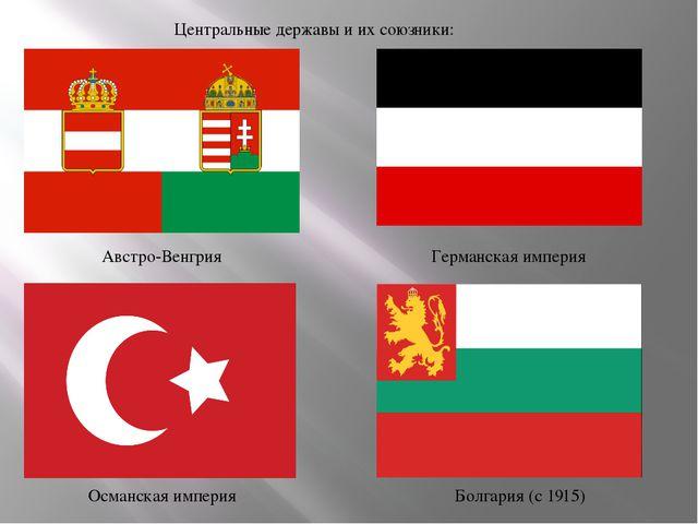 Центральные державы и их союзники: Австро-Венгрия Германская империя Османска...
