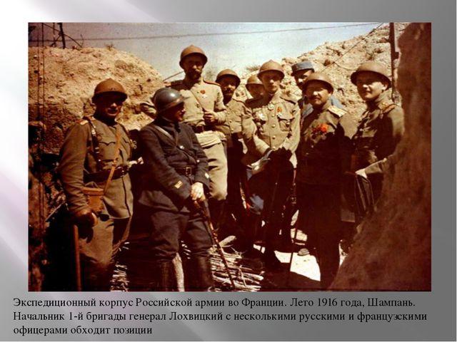 Экспедиционный корпус Российской армии во Франции. Лето 1916 года, Шампань. Н...