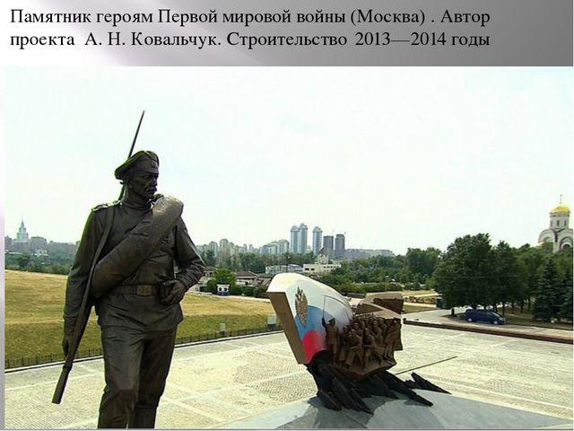 Памятник героям Первой мировой войны (Москва) . Автор проекта А. Н. Ковальчук...