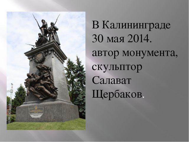 В Калининграде 30 мая 2014. автор монумента, скульптор Салават Щербаков.