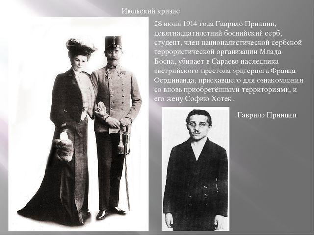 Июльский кризис 28 июня 1914 года Гаврило Принцип, девятнадцатилетний боснийс...