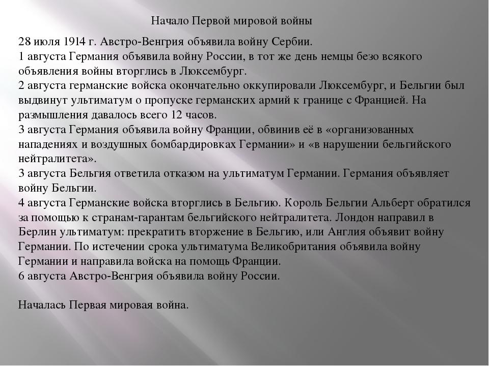 Начало Первой мировой войны 28 июля 1914 г. Австро-Венгрия объявила войну Сер...