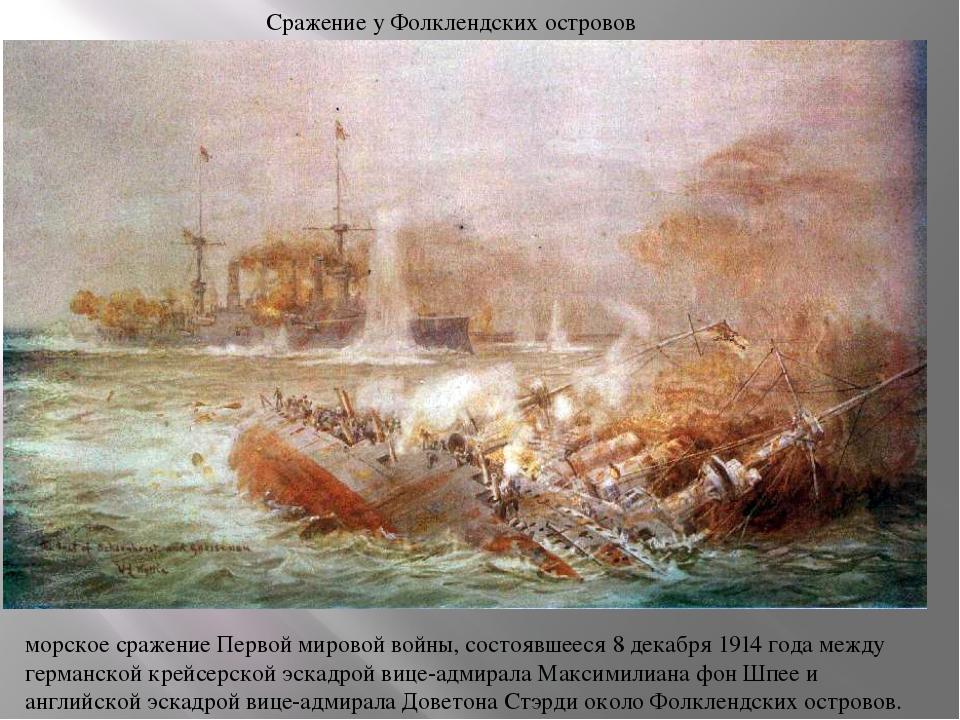 Сражение у Фолклендских островов морское сражение Первой мировой войны, состо...