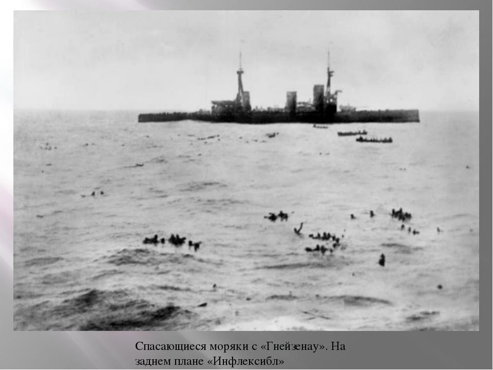 Спасающиеся моряки с «Гнейзенау». На заднем плане «Инфлексибл»