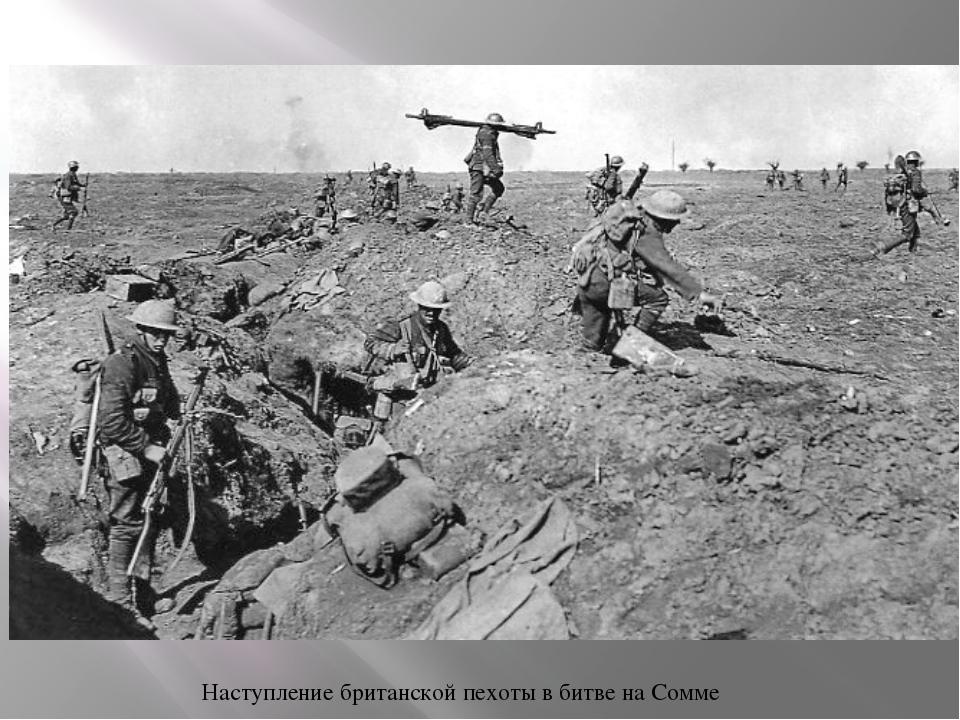 Наступление британской пехоты в битве на Сомме