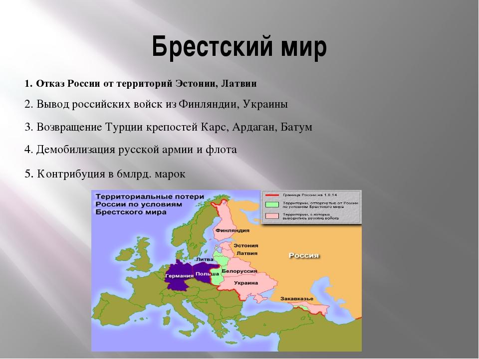 Брестский мир 1. Отказ России от территорий Эстонии, Латвии 2. Вывод российск...