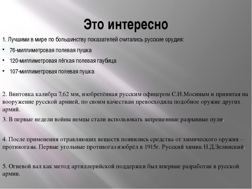 Это интересно 1. Лучшими в мире по большинству показателей считались русские...