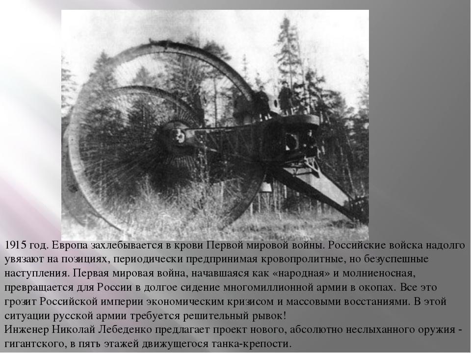 1915 год. Европа захлебывается в крови Первой мировой войны. Российские войск...