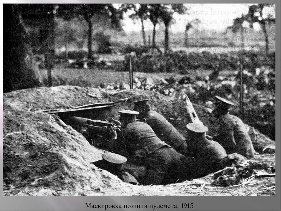 Маскировка позиции пулемёта. 1915
