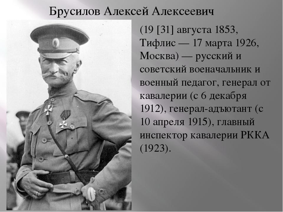 Брусилов Алексей Алексеевич (19 [31] августа 1853, Тифлис — 17 марта 1926, Мо...