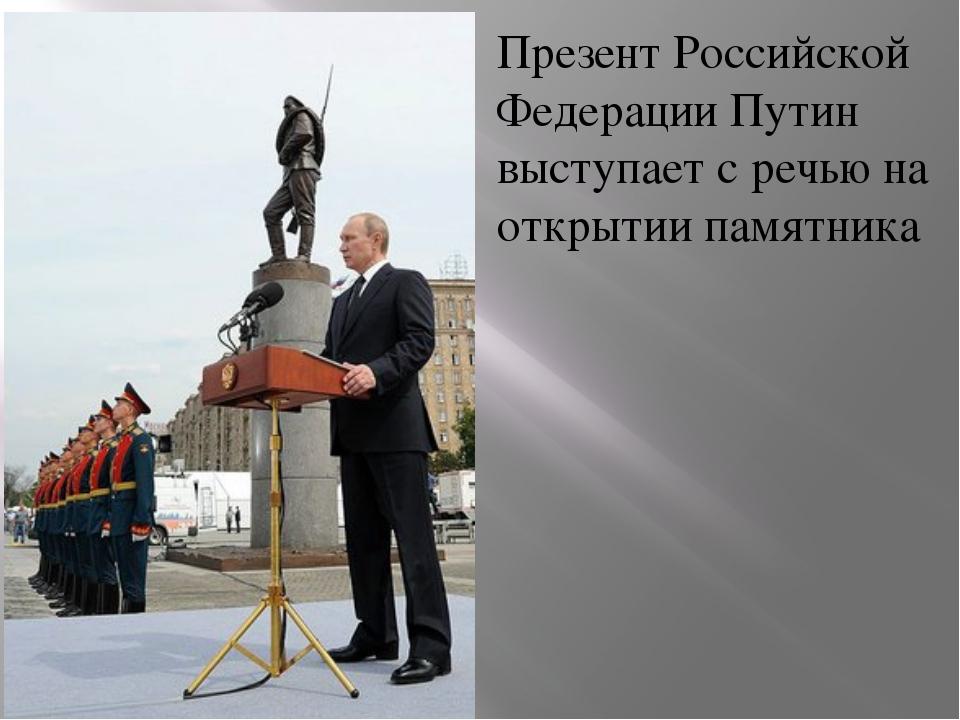 Презент Российской Федерации Путин выступает с речью на открытии памятника