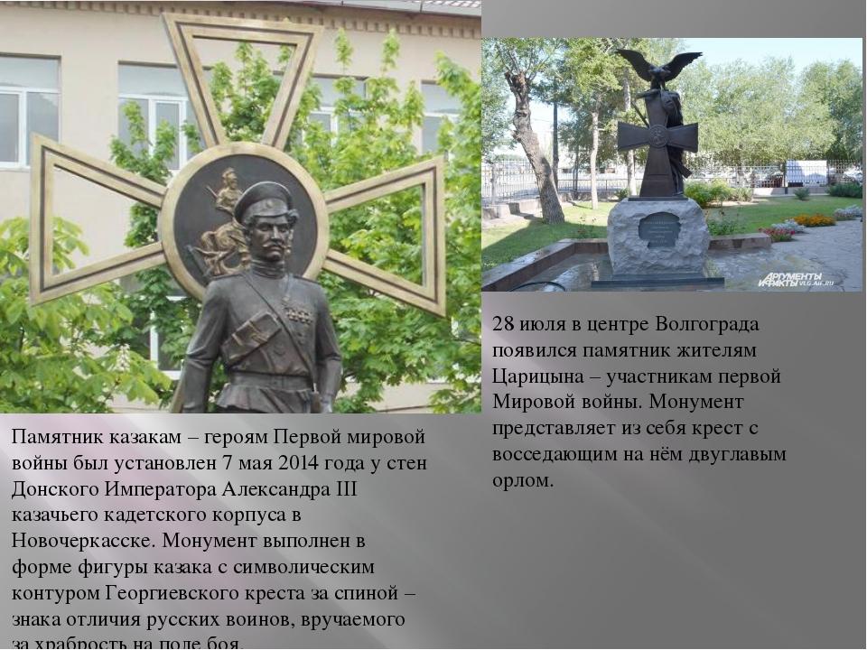 Памятник казакам – героям Первой мировой войны был установлен 7 мая 2014 года...