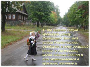 А вы знаете самую красивую улицу Семёнова? Это моя улица Учительская. Особенн