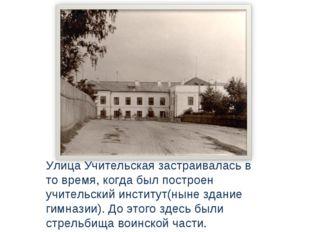 Улица Учительская застраивалась в то время, когда был построен учительский ин