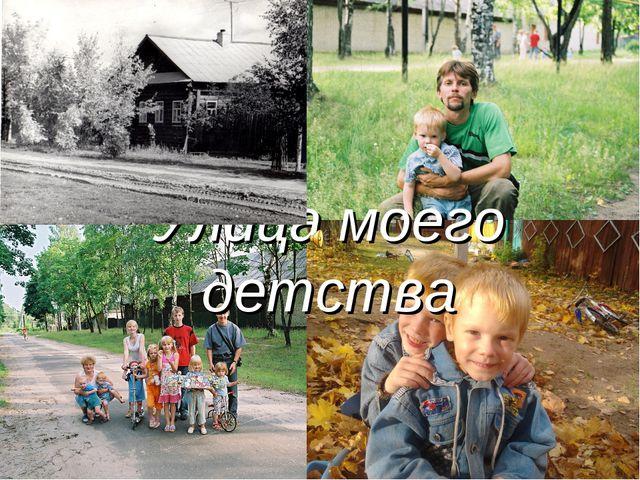 Улица моего детства