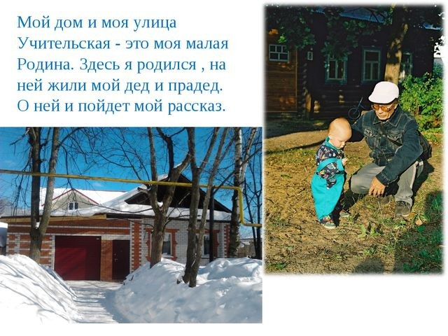 Мой дом и моя улица Учительская - это моя малая Родина. Здесь я родился , на...