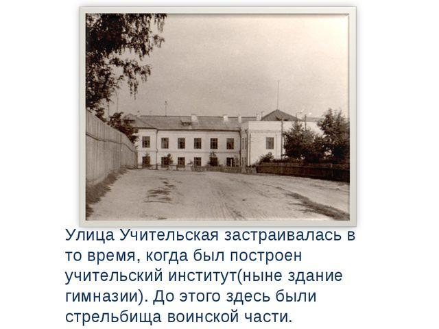 Улица Учительская застраивалась в то время, когда был построен учительский ин...