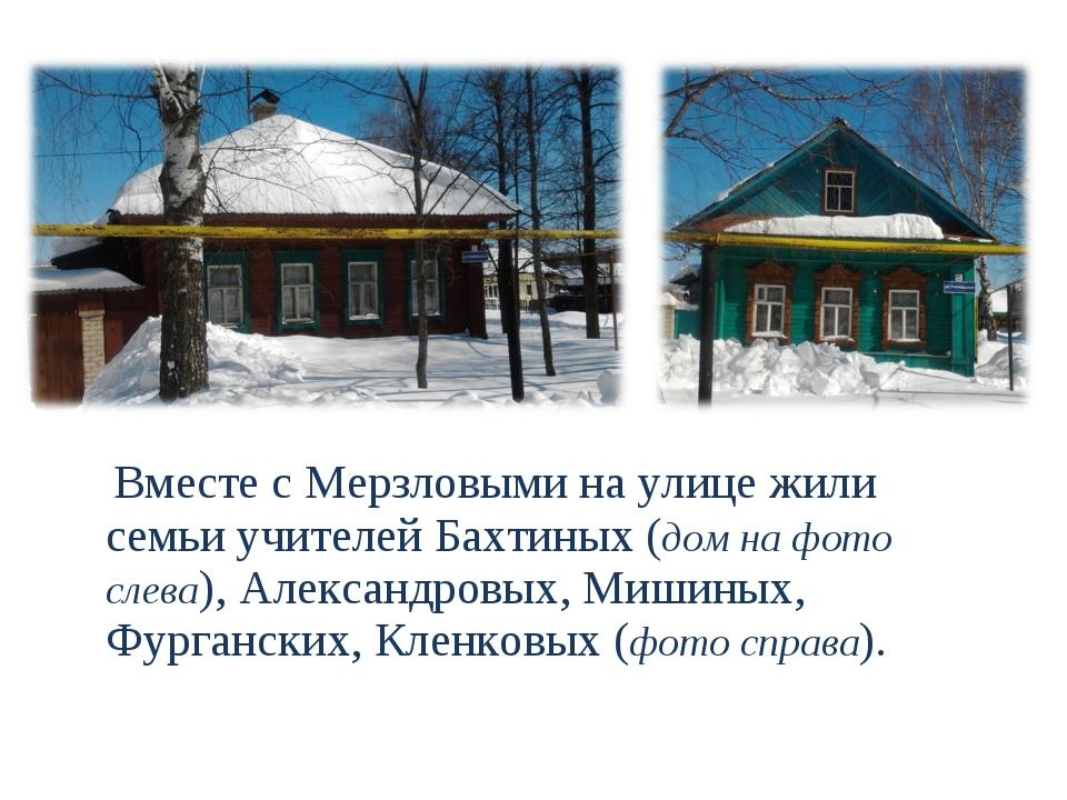 Вместе с Мерзловыми на улице жили семьи учителей Бахтиных (дом на фото слева...