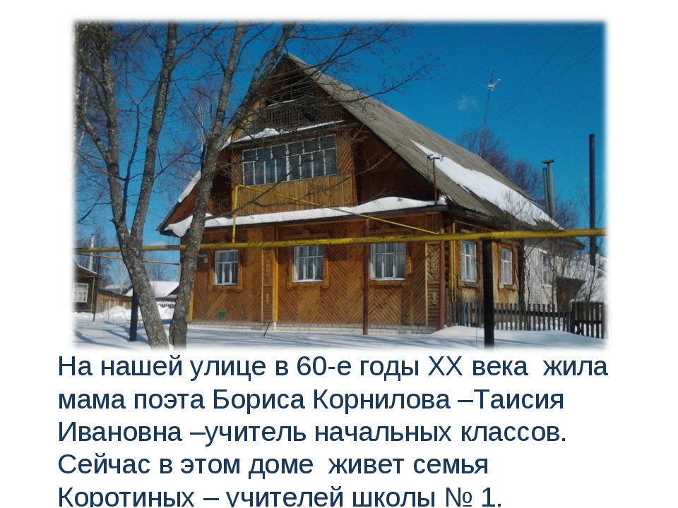 На нашей улице в 60-е годы ХХ века жила мама поэта Бориса Корнилова –Таисия И...