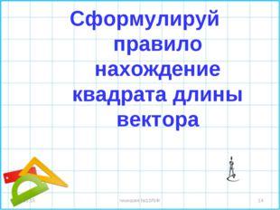 Сформулируй правило нахождение квадрата длины вектора * * гимназия №10ЛИК гим