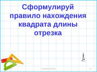 Сформулируй правило нахождения квадрата длины отрезка * * гимназия №10ЛИК гим