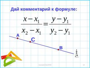 * гимназия №10ЛИК * Дай комментарий к формуле: А гимназия №10ЛИК