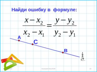 * гимназия №10ЛИК * Найди ошибку в формуле: А гимназия №10ЛИК