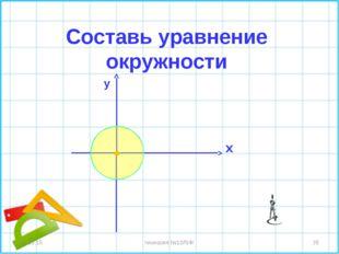 * * гимназия №10ЛИК Составь уравнение окружности y x гимназия №10ЛИК