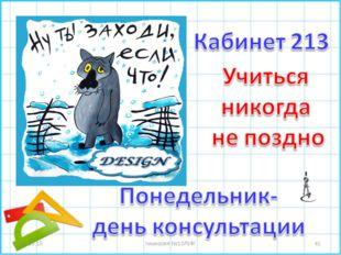 * * гимназия №10ЛИК гимназия №10ЛИК